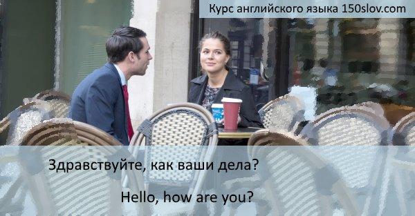 Привет, как дела на английском языке