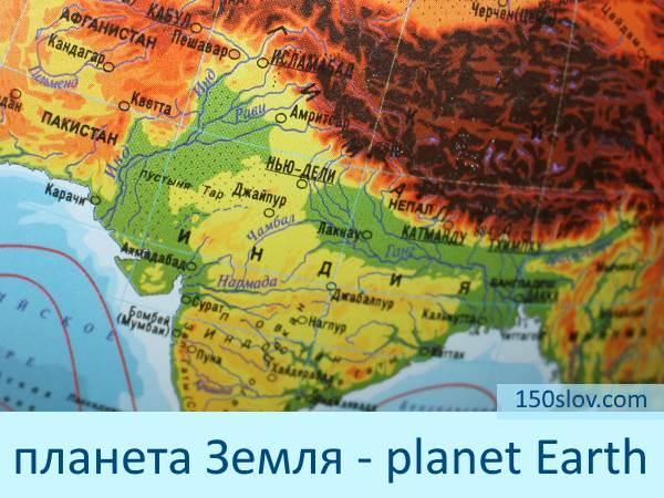 Карточка планета Земля на английском языке